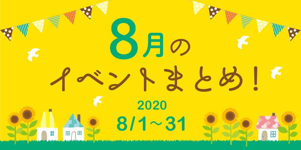 今月はここへ行こう! 2020年8月に開催されるイベントまとめ