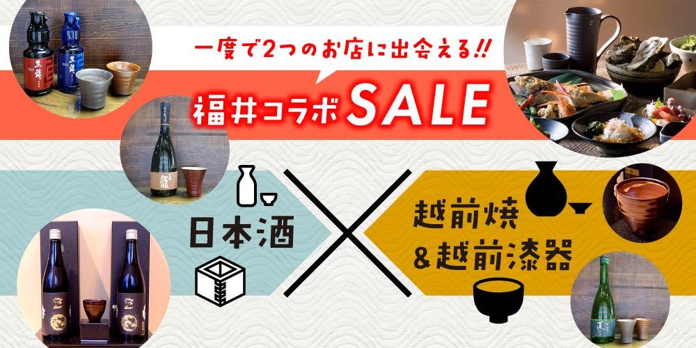 日本酒×越前焼&越前漆器がコラボレーション! 素敵な器と美味しい福井の日本酒を一緒に楽しもう♪ 【福井コラボセール】