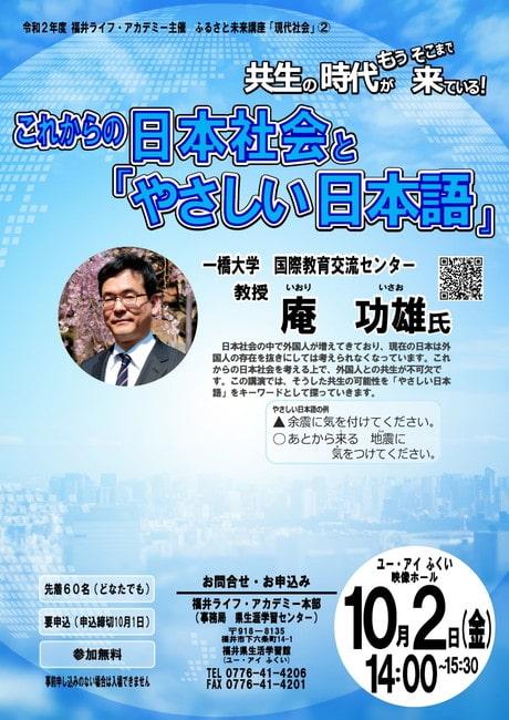 ふるさと未来講座「現代社会」② これからの日本社会と「やさしい日本語」