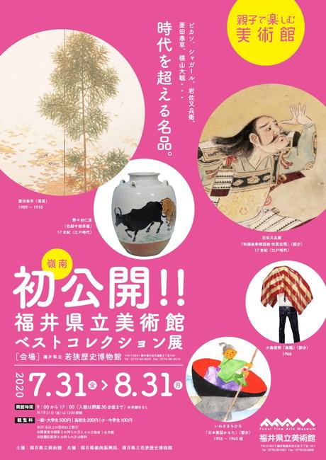 夏休み 親子で楽しむ美術館 初公開!福井県立美術館ベストコレクション展