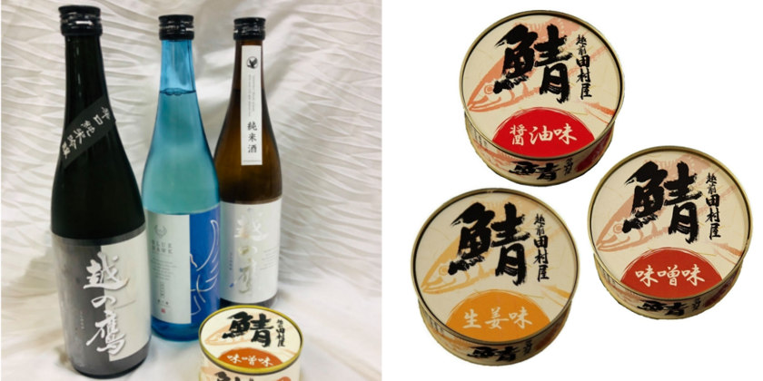 お酒を買って美味な鯖缶をもらっちゃおう!《日本酒×鯖缶》【福井コラボセール】