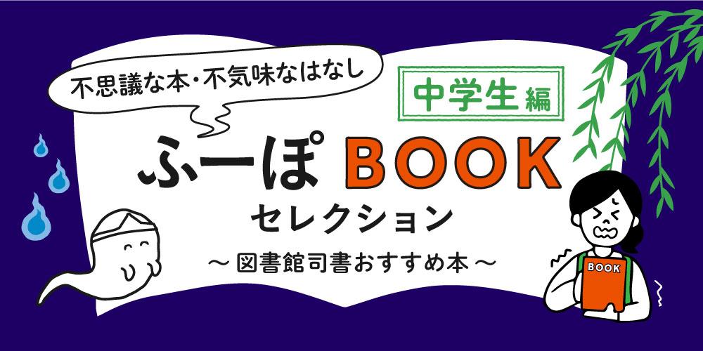 ふーぽBOOKセレクション【中学生編】「夏に読みたい不思議な本、不気味なはなし」~図書館司書おすすめ本~