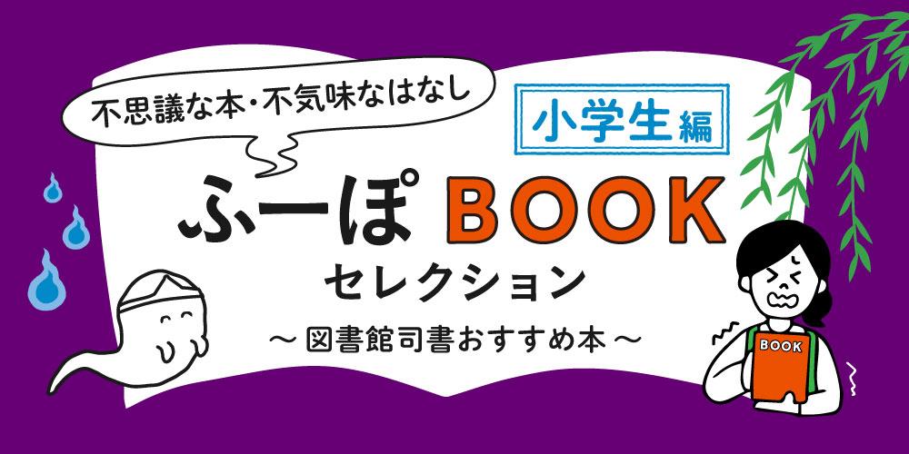 ふーぽBOOKセレクション【小学生編】「夏に読みたい不思議な本、不気味なはなし」~図書館司書おすすめ本~