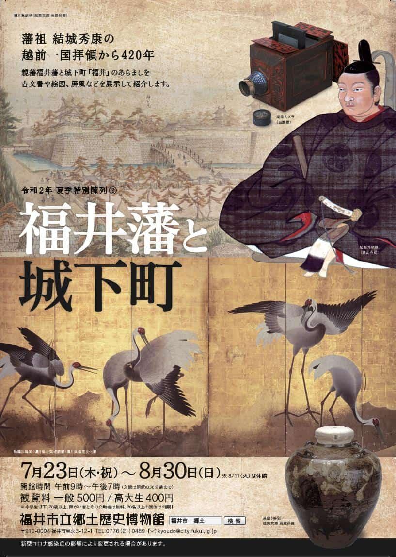 福井市立郷土歴史博物館夏季特別陳列「福井藩と城下町」