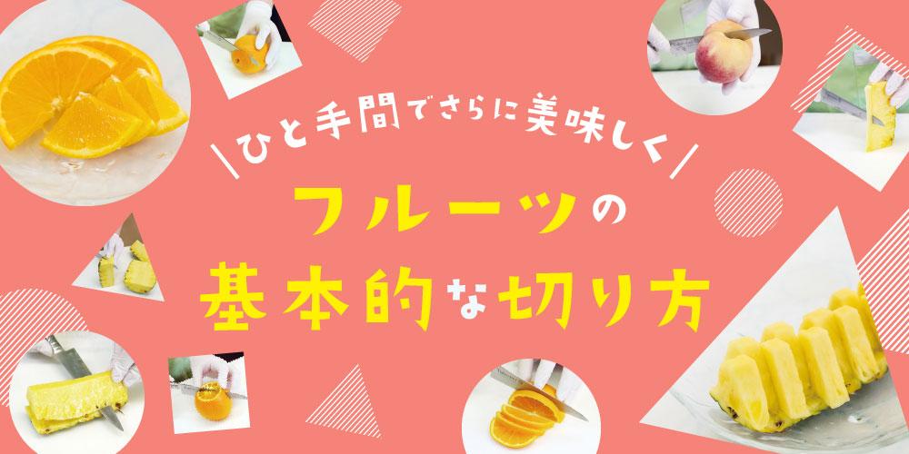 ひと手間でさらに美味しくなる! 「パイナップル・桃・オレンジ」の基本的な切り方。