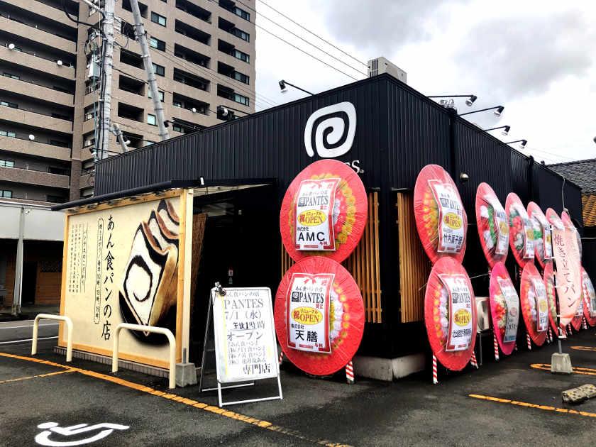 あん食パンの店PANTES(パンテス)がリニューアルオープン! 雰囲気がガラリと変わっていてビックリしたよ!【ちょいネタ】