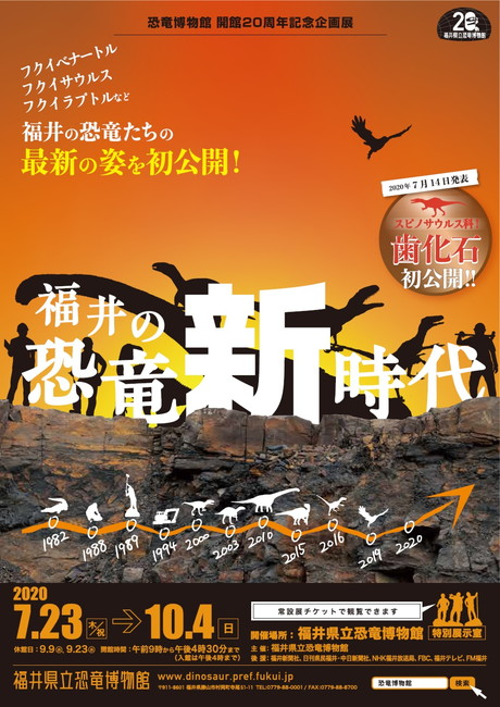 開館20周年記念企画展 「福井の恐竜新時代」