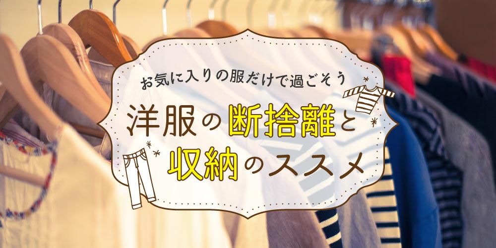 お気に入りの服だけで過ごそう♪ 洋服の断捨離の基本と収納のススメ。