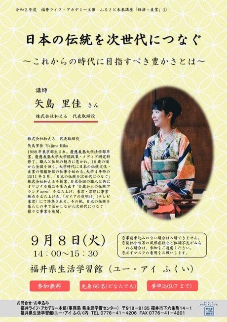 ふるさと未来講座「経済・産業」① 日本の伝統を次世代につなぐ~これからの時代に目指すべき豊かさとは~