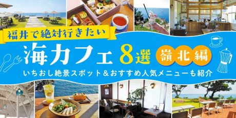 福井で絶対行きたい「海カフェ」8選【嶺北編】。いちおし絶景スポット&おすすめ人気メニューも紹介。