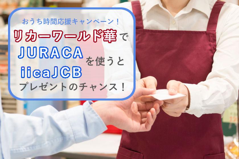 「リカーワールド華」と「JURACA」がコラボキャンペーンを実施中! お買い物するだけでプレゼントが当たるかも?【ちょいネタ】