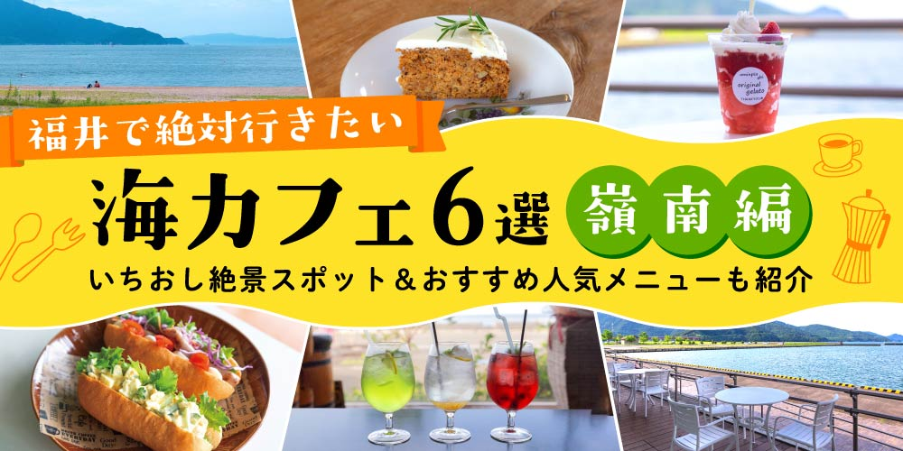 福井で絶対行きたい「海カフェ」6選【嶺南編】。いちおし絶景スポット&おすすめ人気メニューも紹介。