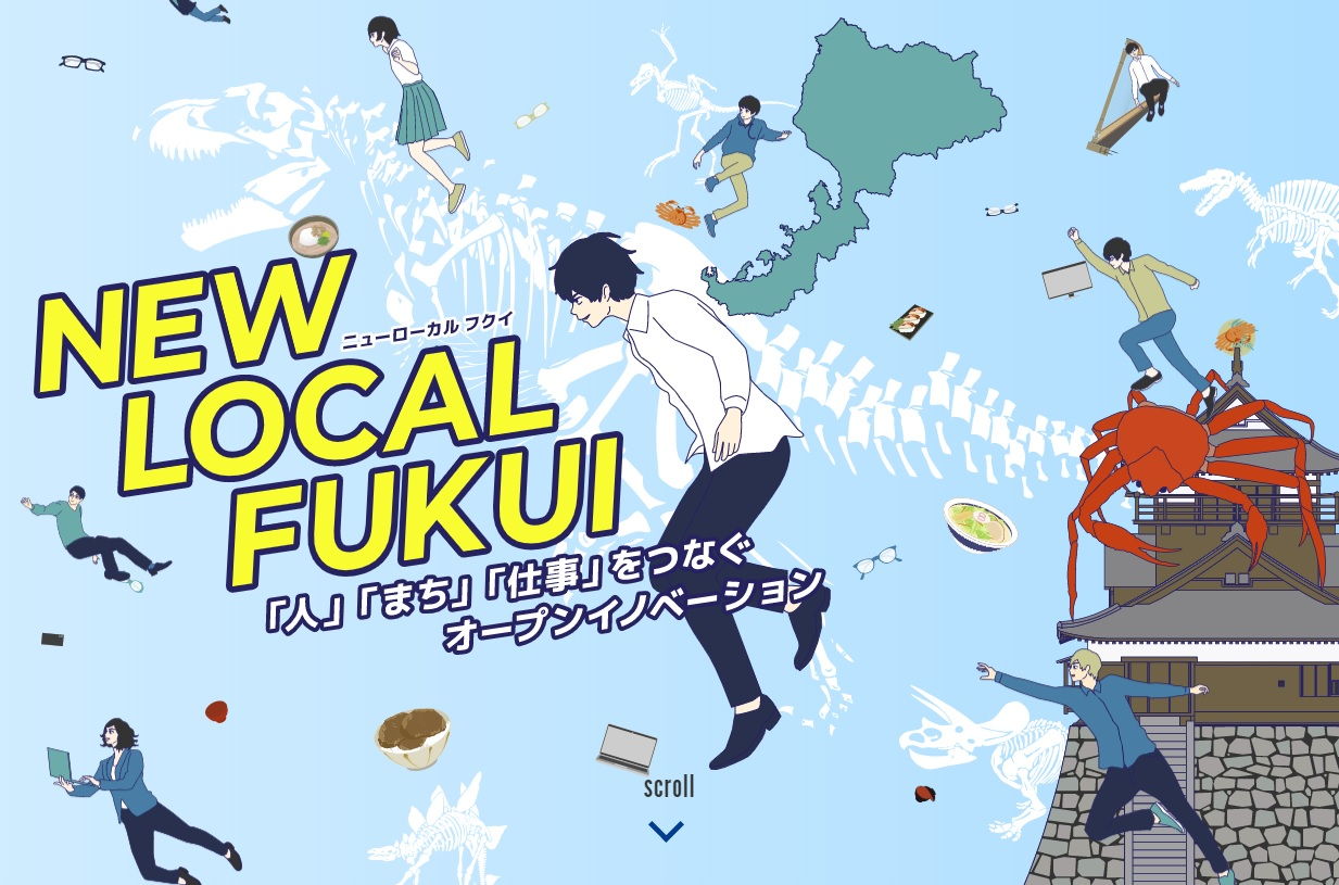 「人」「まち」「仕事」をつなぐオンラインイベント『NEW LOCAL FUKUI』が始まります! 【ちょいネタ】