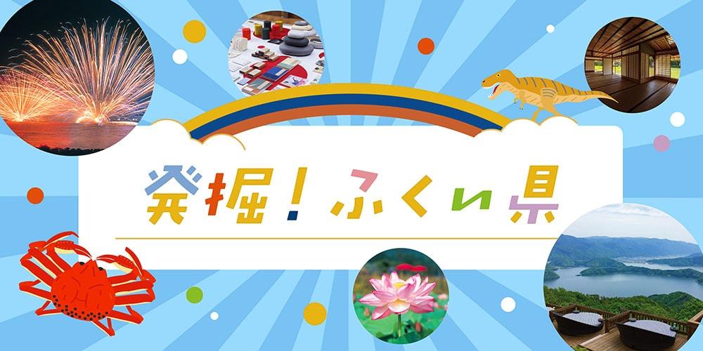 「発掘!ふくい県」プロジェクトに参加して、県内特産品など素敵な賞品をもらっちゃおう♪ 福井県内の素敵スポット写真大募集!!