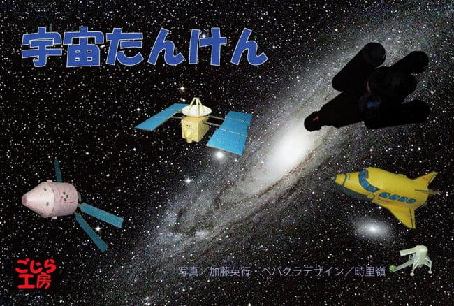 越前和紙ペーパークラフト「宇宙たんけん」