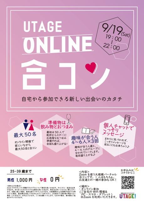【UTAGE】オンライン合コン!