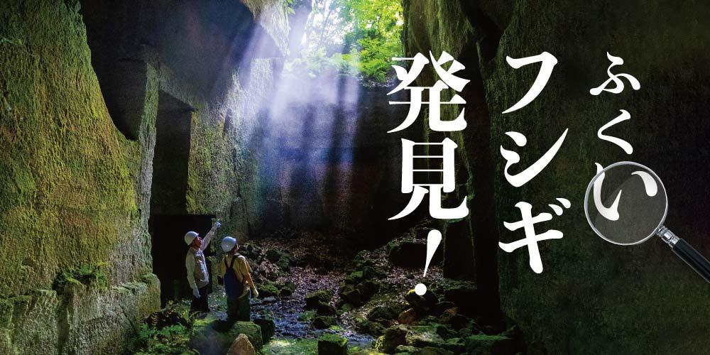 福井県内にある「秘境スポット」5選。一度は見ておきたい、自然や人の手が作り出したフシギな場所へご案内。