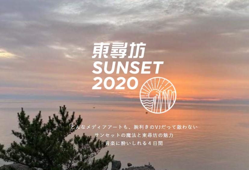 東尋坊SUNSET2020