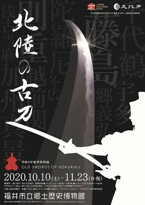 秋季特別展「北陸の古刀」