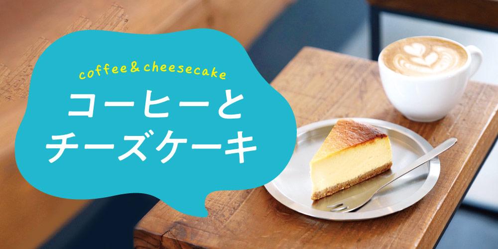 相性抜群! 福井県内にある、こだわりのコーヒーとチーズケーキで至福の時間が過ごせるカフェ6選。