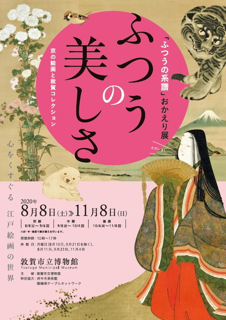 「ふつうの系譜」おかえり展 ふつうの美しさ 京の絵画と敦賀コレクション