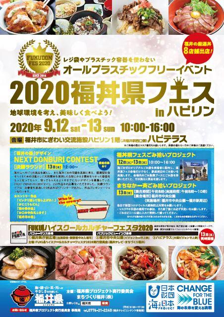 2020福丼県フェス in ハピリン
