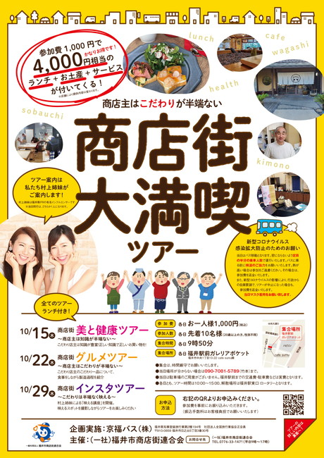 【申込締切済】商店街大満喫ツアー