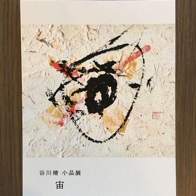 谷川脩 小品展「宙」