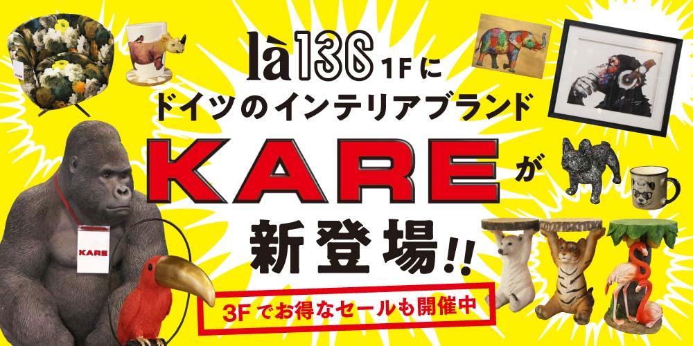 発見! 福井市の家具店「La136」に福井初上陸のドイツ発「KARE」のコーナーが! しかも3Fではびっくり目玉商品に出会えるセールも開催中♪