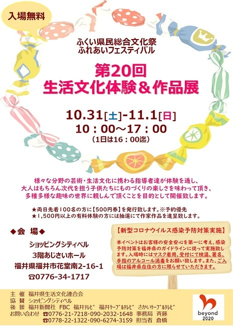 ふくい県民総合文化祭ふれあいフェスティバル 第20回生活文化体験&作品展