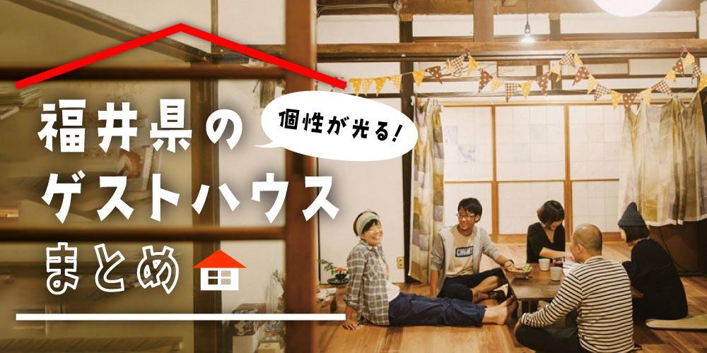 福井県内の人気ゲストハウス15選! 今だからこそ近場でお泊りしたい、個性が光るおすすめの宿。
