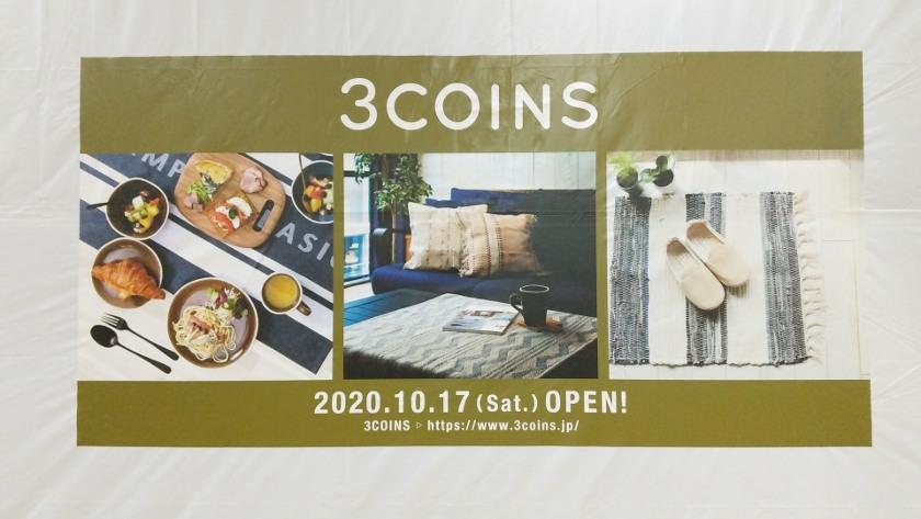 看板ミッケ! 10/17(土)に福井県初出店の300円ショップ「3COINS(スリーコインズ)」がエルパにオープンするよ。