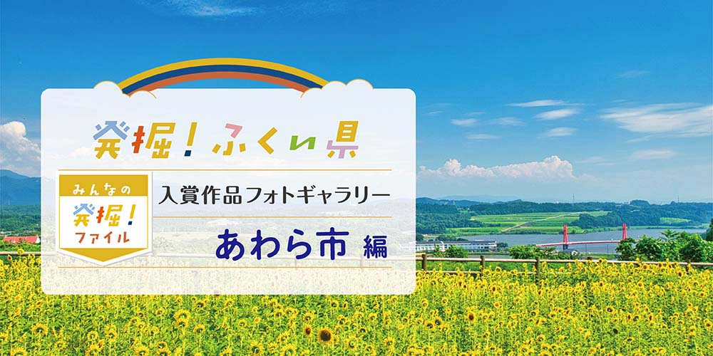 【発表♪ みんなの発掘ファイル】あわら市のおすすめスポットを写真で紹介。次回は池田町の写真を募集中! ~発掘!ふくい県~