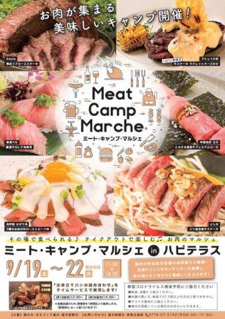 ミート・キャンプ・マルシェ in ハピリン Meat Camp Marche