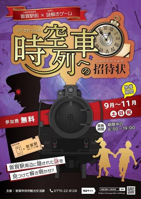 敦賀駅前×謎解きゲーム「時空列車への招待状」