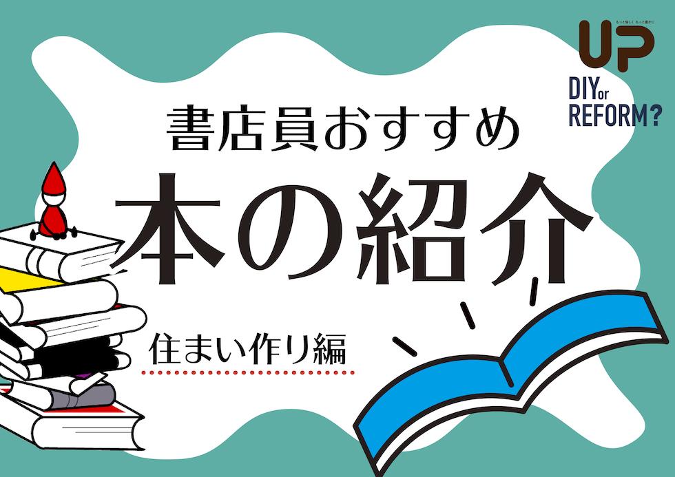 書店員おすすめ本紹介〜住まいに興味がある人に読んでほしい本〜