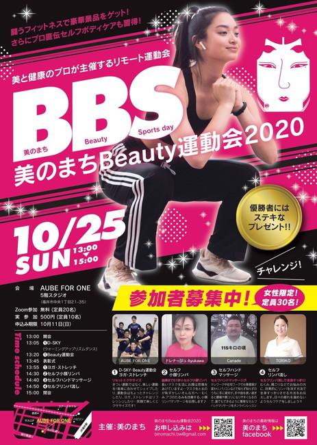 美と健康のプロが主催するリモート運動会 「美のまちBeauty運動会2020」