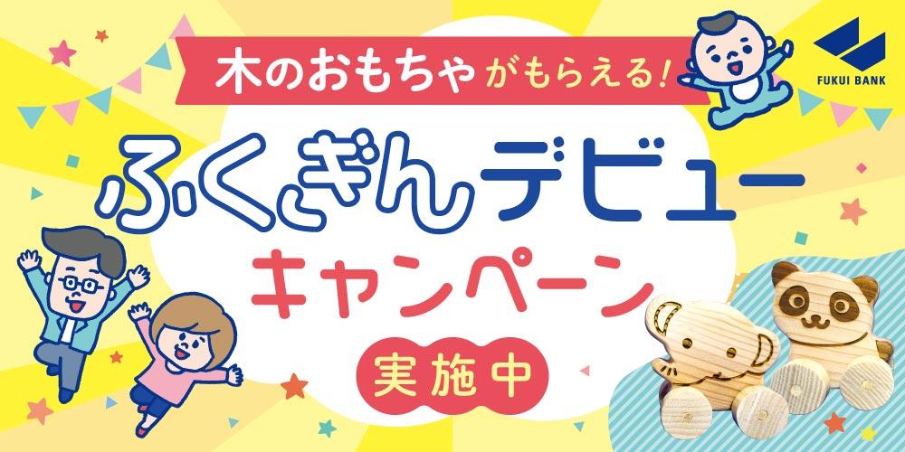 パパママ必見♪ 福井銀行で、0~1歳のお子さま名義で口座を作るとプレゼントがもらえる「ふくぎんデビューキャンペーン」を実施中です!