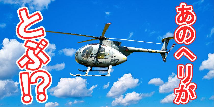 永平寺町・人希の里公園にある、あの「飛ばないヘリコプター」がついに離陸してしまうらしい・・・!?【ちょいネタ】