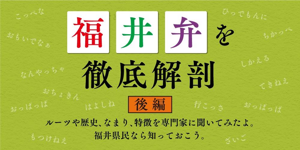 【後編】福井弁を徹底解剖!! ルーツや歴史、なまり、特徴を専門家に聞いてみたよ。福井県民なら知っておこう。