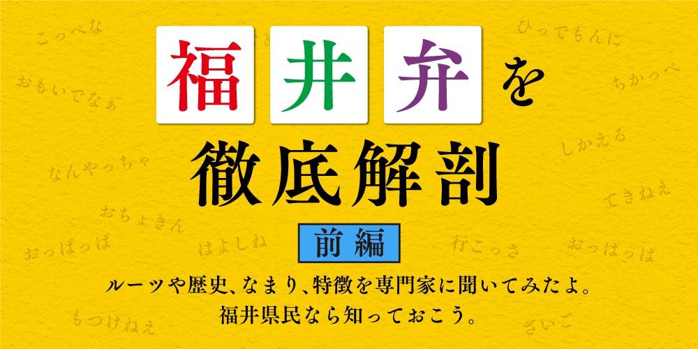 【前編】福井弁を徹底解剖!! ルーツや歴史、なまり、特徴を専門家に聞いてみたよ。福井県民なら知っておこう。