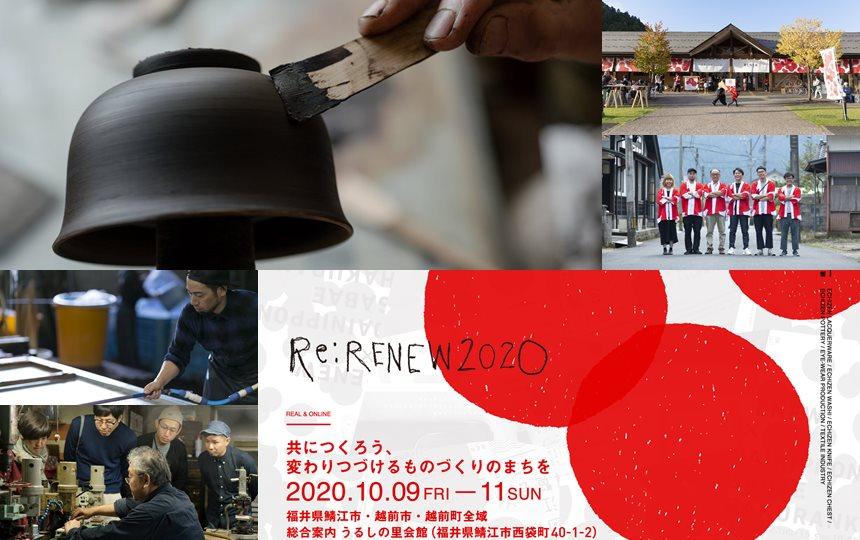 今週末は体験型マーケット「Re:RENEW2020」が面白い。期間限定オンラインショップや動画配信など見どころを徹底ガイド。