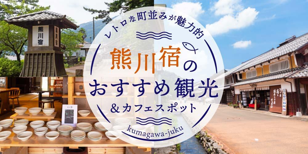 レトロな町並みが魅力的。福井県若狭町「熊川宿」のおすすめ観光&カフェスポット。