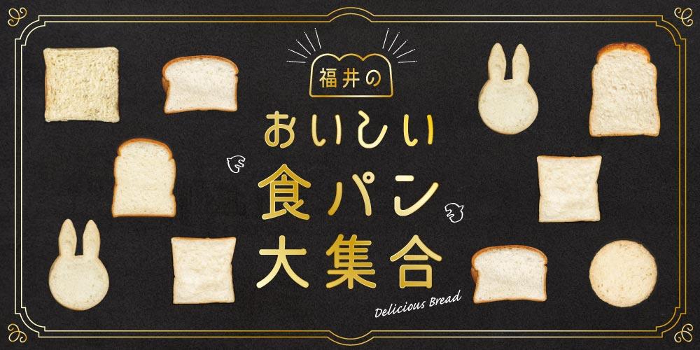 福井のおいしい食パン大集合。食パン専門店の高級食パンからユニークな個性派食パンまでまとめて紹介。