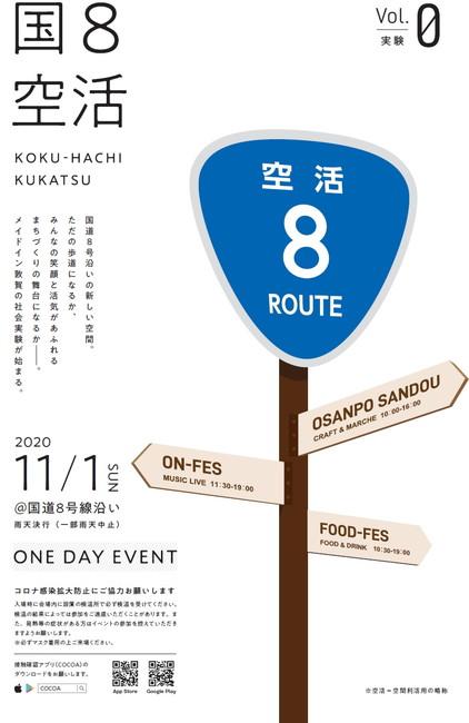 国8空活 KOKU-HACHI KUKATSU ~OSANPO SANDOU(おさんぽ参道)・ON-FES・FOOD-FES他~
