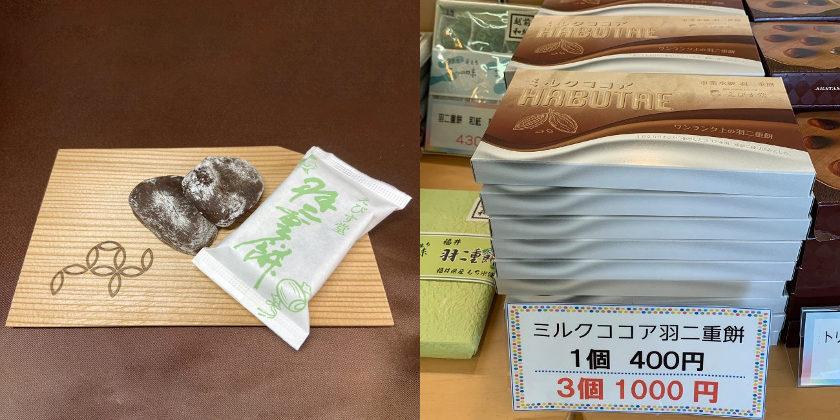 【キャンペーン終了】羽二重餅を買って福井漆器をもらおう! 《羽二重餅×漆器》【福井コラボセール】