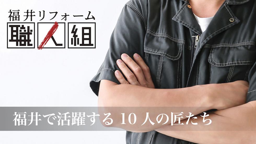 """""""職人に頼む""""という新しい家づくりの形。プロフェッショナルな職人集団「福井リフォーム組」が誕生。"""