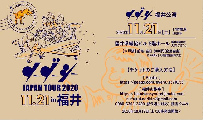 ソーゾーシーJAPAN TOUR 2020 in 福井