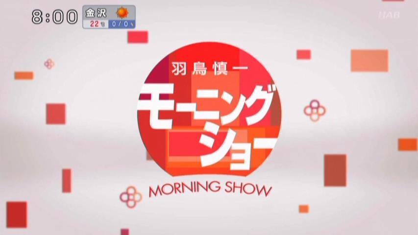 あの「羽鳥慎一 モーニングショー」にふーぽの熊動画が登場したよ!! 10月20日朝の放送のやつ 【ちょいネタ】