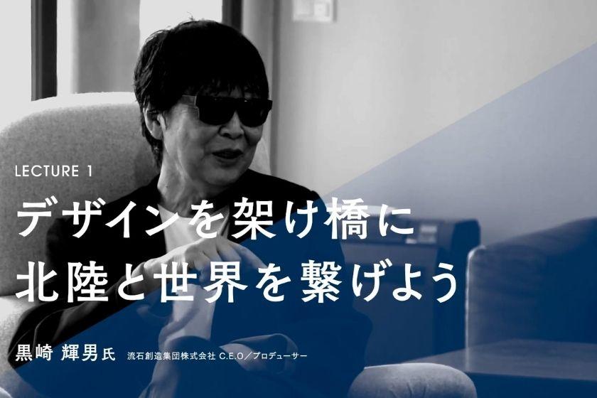 ウィズコロナの時代、どう変化し進むべき? プロデューサーの黒崎輝男さんに聞く、これからの福井と北陸の可能性。【デザインコネクト・レクチャー】